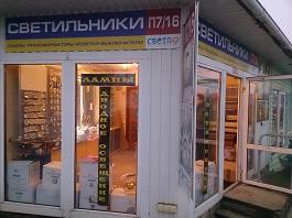 """Строй-рынок """"Малиновка"""""""